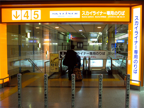 スカイライナー専用乗車口 スカイライナーは、本線とは別の乗車口。 「乗車券って別にできるんですか