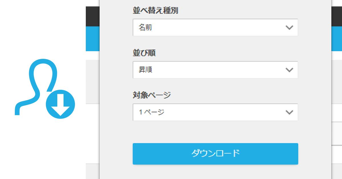 air レジ 顧客 情報 ダウンロード