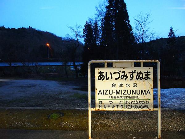 会津川口駅の民宿 朝日屋・金山町の桜